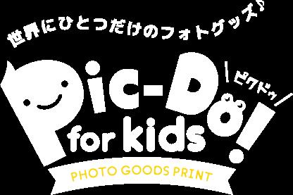 世界に一つだけのフォトグッズ Pic-Do!